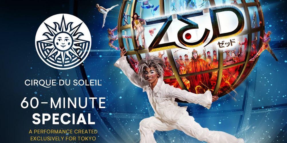 El Circo del Sol presenta su espectáculo Zed